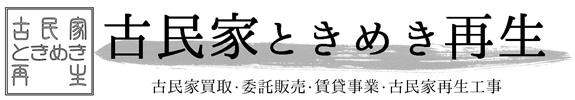 "MIタウン企画部「土佐の国 古民家""ときめき""再生・販売」"